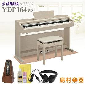 【高低自在椅子&カーペット付属】YAMAHA YDP-164WA 電子ピアノ アリウス 88鍵盤 【ヤマハ YDP164 ARIUS】【配送設置無料・代引不可】