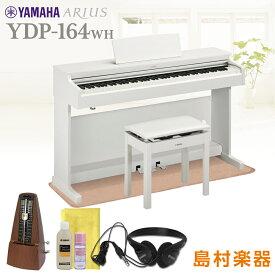 【高低自在椅子&カーペット付属】YAMAHA YDP-164WH 電子ピアノ アリウス 88鍵盤 【ヤマハ YDP164 ARIUS】【配送設置無料・代引不可】