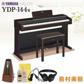 【固定椅子&カーペット付属】YAMAHA YDP-144R 電子ピアノ アリウス 88鍵盤 【ヤマハ YDP144 ARIUS】【配送設置無料・代引不可】
