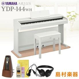 【固定椅子&カーペット付属】YAMAHA YDP-144WH 電子ピアノ アリウス 88鍵盤 【ヤマハ YDP144 ARIUS】【配送設置無料・代引不可】