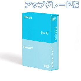 [Live11 への無償アップデート付き] Ableton Live10 Standard アップグレード版 from Intro 【エイブルトン】[メール納品 代引き不可]