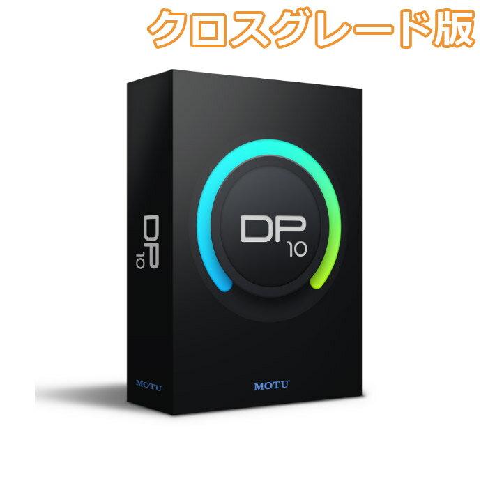 MOTU Digital Performer10 クロスグレード版 【マークオブザユニコーン DP10】