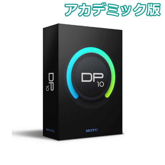 MOTU Digital Performer10 アカデミック版 【マークオブザユニコーン DP10】