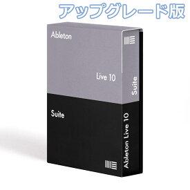 Ableton Live10 Suite アップグレード版 from Live 10 Standard 【エイブルトン】[メール納品 代引き不可]