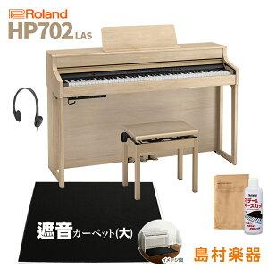 【8/22迄大ヒット曲楽譜&クロスプレゼント!】 Roland HP702 LAS ライトオーク調 電子ピアノ 88鍵盤 ブラックカーペット(大)セット 【ローランド】【配送設置無料・代引不可】