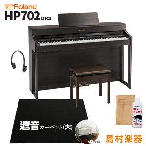 【8/22迄大ヒット曲楽譜&クロスプレゼント!】 Roland HP702 DRS ダークローズウッド調 電子ピアノ 88鍵盤 ブラックカーペット(大)セット 【ローランド】【配送設置無料・代引不可】