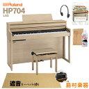 【5/10迄ヒット曲入りUSBプレゼント】 Roland HP704 LAS ライトオーク調 電子ピアノ 88鍵盤 ベージュカーペット(小)セ…