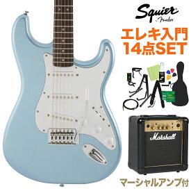 Squier by Fender FSR Affinity SeriesStratocaster Lake Placid Blue 初心者14点セット 【マーシャルアンプ付】 エレキギター ストラトキャスター 【スクワイヤー / スクワイア】