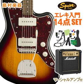 Squier by Fender Classic Vibe '60s Jazzmaster, 3-Color Sunburst 初心者14点セット 【マーシャルアンプ付き】 エレキギター ジャズマスター 【スクワイヤー / スクワイア】