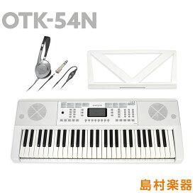 キーボード 電子ピアノ onetone OTK-54N ホワイト 白 54鍵盤 ヘッドホンセット 【ワントーン 子供 子供用 キッズ プレゼント】 楽器