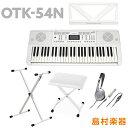 キーボード 電子ピアノ onetone OTK-54N ホワイト 白 54鍵盤 ヘッドホン・Xスタンド・Xイスセット 【ワントーン 子供 …