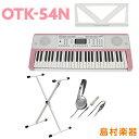 キーボード 電子ピアノ onetone OTK-54N SAKURA ピンク 54鍵盤 ヘッドホン・Xスタンドセット 【ワントーン 子供 子供…