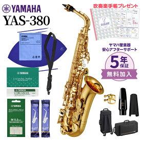 【未展示新品】 YAMAHA YAS-380 アルトサックス 初心者セット お手入れセット付属 【ヤマハ YAS380】【オンラインストア限定】【送料無料】