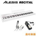 ALESIS Recital White ペダル+ヘッドホンセット 電子ピアノ 白 フルサイズ・セミウェイト88鍵盤 【アレシス リサイタ…