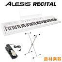 ALESIS Recital White ペダル+スタンドセット 電子ピアノ 白 フルサイズ・セミウェイト88鍵盤 【アレシス リサイタル …