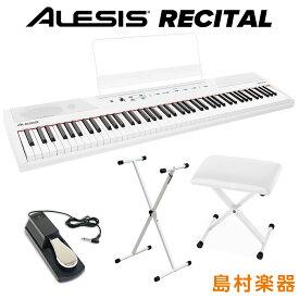 ALESIS Recital White ペダル+スタンド+イスセット 電子ピアノ 白 フルサイズ・セミウェイト88鍵盤 【アレシス リサイタル ホワイト】【初心者向け】【オンラインストア限定】