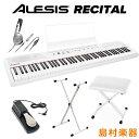 ALESIS Recital White ペダル+スタンド+イス+ヘッドホンセット 電子ピアノ 白 フルサイズ・セミウェイト88鍵盤 【アレ…
