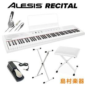 ALESIS Recital White ペダル+スタンド+イス+ヘッドホンセット 電子ピアノ 白 フルサイズ・セミウェイト88鍵盤 【アレシス リサイタル ホワイト】【初心者向け】【オンラインストア限定】