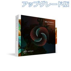 iZotope Neutron3 Advanced アップグレード版 from Neutron 1-2 Standard 【ダウンロード版】 【アイゾトープ】