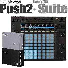 【期間限定 2019年12月31日迄】Ableton Push2+Live10 Suite 【エイブルトン】