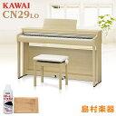 【9/30まで 純正お手入れセットプレゼント中】KAWAI CN29 LO 電子ピアノ 88鍵盤 【カワイ ライトオーク】【配送設置無…