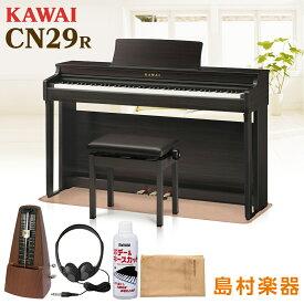 【12/25迄 純正お手入れセットプレゼント】 KAWAI CN29 R 電子ピアノ 88鍵盤 カーペットセット 【カワイ ローズウッド】【配送設置無料・代引不可】