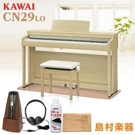 【12/25迄 純正お手入れセットプレゼント】 KAWAI CN29 LO 電子ピアノ 88鍵盤 カーペットセット 【カワイ ライトオーク】【配送設置無料・代引不可】