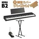 KORG B2 BK ブラック X型スタンドセット 電子ピアノ 88鍵盤 【コルグ B1後継モデル】【オンラインストア限定】【別売…