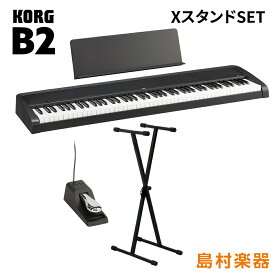 KORG B2 BK ブラック X型スタンドセット 電子ピアノ 88鍵盤 【コルグ B1後継モデル】【オンラインストア限定】