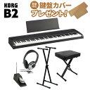 KORG B2 BK ブラック X型スタンド・Xイス・ヘッドホンセット 電子ピアノ 88鍵盤 【コルグ B1後継モデル】【オンライン…