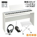 KORG B2 WH ホワイト 専用スタンド・Xイス・ヘッドホンセット 電子ピアノ 88鍵盤 【コルグ B1後継モデル】【オンライ…