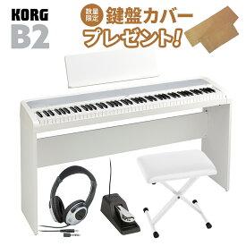 KORG B2 WH ホワイト 専用スタンド・Xイス・ヘッドホンセット 電子ピアノ 88鍵盤 【コルグ B1後継モデル】【オンラインストア限定】