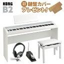 KORG B2 WH ホワイト 専用スタンド・高低自在イス・ヘッドホンセット 電子ピアノ 88鍵盤 【コルグ B1後継モデル】【オ…