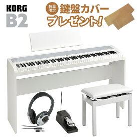 KORG B2 WH ホワイト 専用スタンド・高低自在イス・ヘッドホンセット 電子ピアノ 88鍵盤 【コルグ B1後継モデル】【オンラインストア限定】