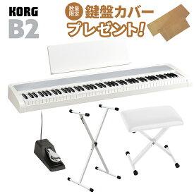 KORG B2 WH ホワイト X型スタンド・Xイスセット 電子ピアノ 88鍵盤 【コルグ B1後継モデル】【オンラインストア限定】