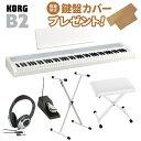 KORG B2 WH ホワイト X型スタンド・Xイス・ヘッドホンセット 電子ピアノ 88鍵盤 【コルグ B1後継モデル】【オンライン…