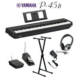 YAMAHA P-45B ブラック 電子ピアノ 88鍵盤 Xスタンド・ダンパーペダル・ヘッドホンセット 【ヤマハ P45B】
