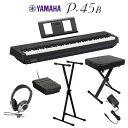 YAMAHA P-45B ブラック 電子ピアノ 88鍵盤 Xスタンドスタンド・Xイス・ヘッドホンセット 【ヤマハ P45B】【別売り延長…