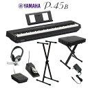 YAMAHA P-45B ブラック 電子ピアノ 88鍵盤 Xスタンド・Xイス・ダンパーペダル・ヘッドホンセット 【ヤマハ P45B】【別…