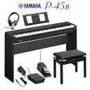 YAMAHA P-45B ブラック 電子ピアノ 88鍵盤 専用スタンド・高低自在イス・ダンパーペダル・ヘッドホンセット 【ヤマハ …