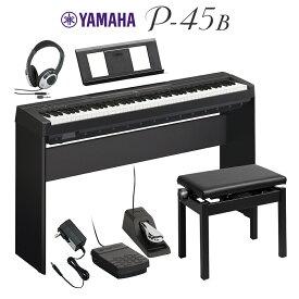 YAMAHA P-45B ブラック 電子ピアノ 88鍵盤 専用スタンド・高低自在イス・ダンパーペダル・ヘッドホンセット 【ヤマハ P45B】