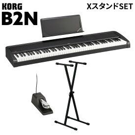 KORG B2N BK ブラック X型スタンドセット 電子ピアノ 88鍵盤 【コルグ】【オンラインストア限定】