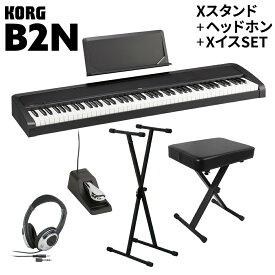 KORG B2N BK ブラック X型スタンド・Xイス・ヘッドホンセット 電子ピアノ 88鍵盤 【コルグ】【オンラインストア限定】