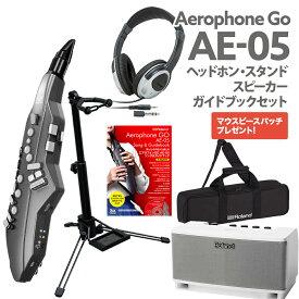 Roland AE-05 高音質スピーカー付属! ヘッドホン スタンド 公式ガイドブック セット ウインドシンセサイザー 【ローランド エアロフォン】
