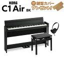 【即納可能】 KORG C1 Air BK ブラック 高低自在イスセット 電子ピアノ 88鍵盤 【コルグ】【オンライン限定】