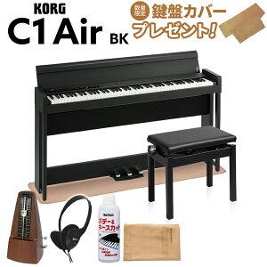 【即納可能】 KORG C1 Air BK ブラック 高低自在イス・カーペット・お手入れセット・メトロノームセット 電子ピアノ 88鍵盤 【コルグ】【オンライン限定】