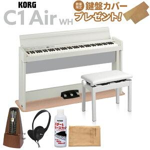 【即納可能】 KORG C1 Air WH ホワイト 高低自在イス・カーペット・お手入れセット・メトロノームセット 電子ピアノ 88鍵盤 【コルグ】【オンライン限定】