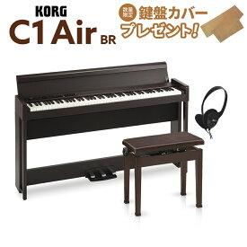 KORG C1 Air BR ブラウン 木目調仕上げ 高低自在イスセット 電子ピアノ 88鍵盤 【コルグ】【オンライン限定】