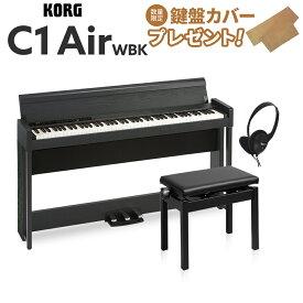KORG C1 Air WBK ウッデン・ブラック 木目調仕上げ 高低自在イスセット 電子ピアノ 88鍵盤 【コルグ】【オンライン限定】