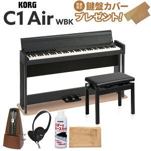 【即納可能】 KORG C1 Air WBK ウッデン・ブラック 木目調仕上げ 高低自在イス・カーペット・お手入れセット・メトロノームセット 電子ピアノ 88鍵盤 【コルグ】【オンライン限定】